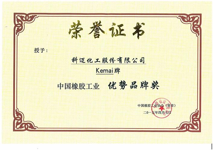 中國橡膠工業優勢品牌