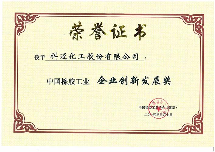中國橡膠工業創新發展獎