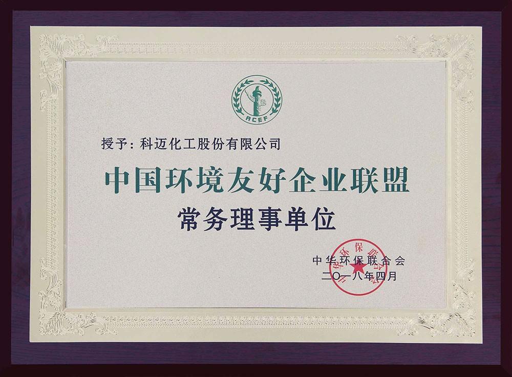 科迈股份荣膺中国环境友好企业联盟常务理事单位!