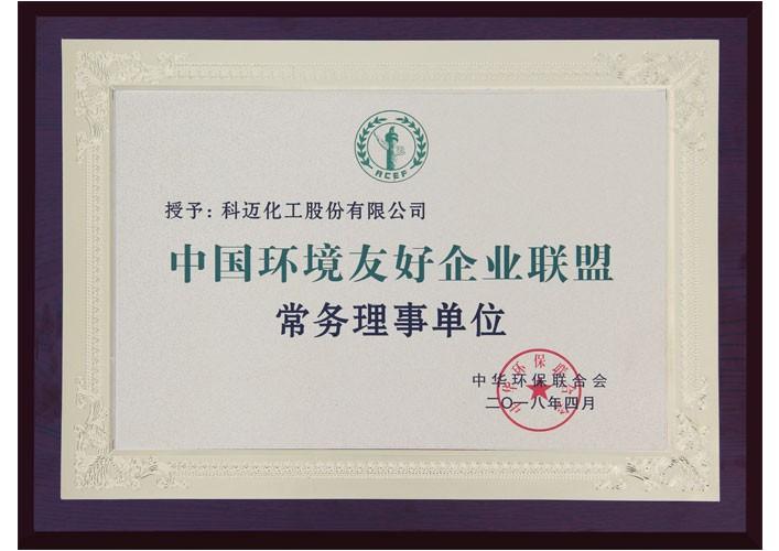 中国环境友好企业联盟常务理事单位