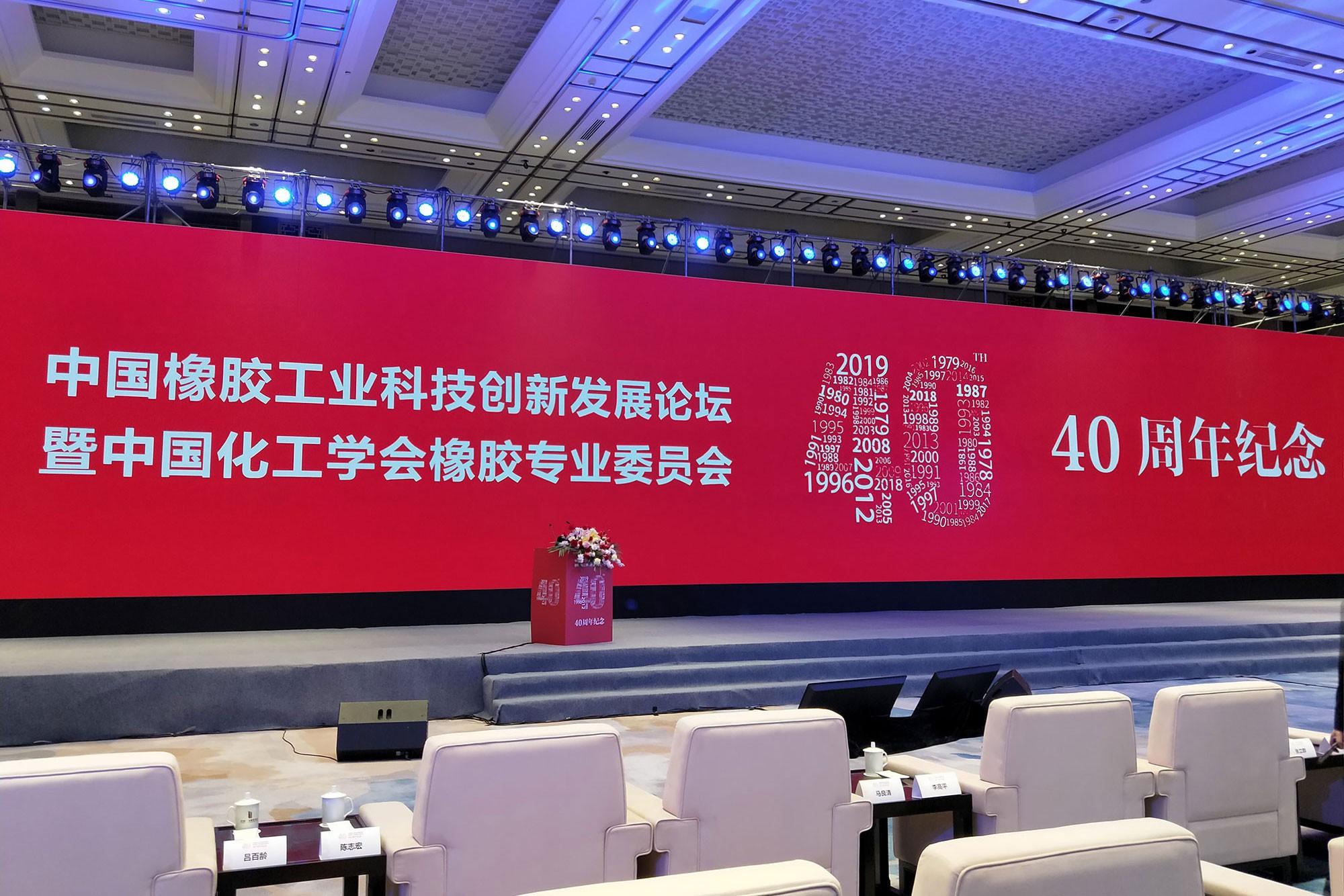 传承历史,致敬未来----中国橡胶工业改革开放40周年纪念大会纪实!