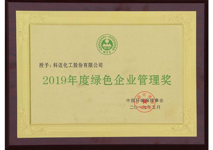 2019年度绿色企业管理奖