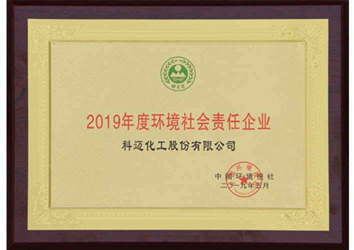 2019年度环境社会责任企业