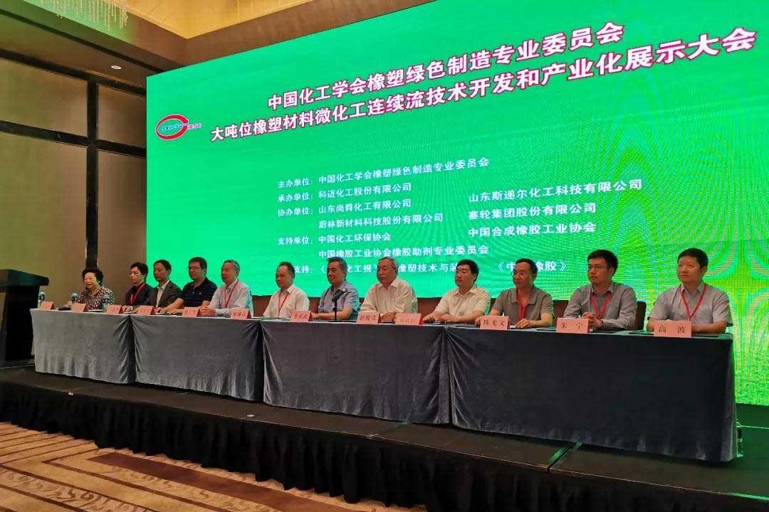 大噸位橡塑材料微化工連續流技術開發展示大會在天津隆重召開