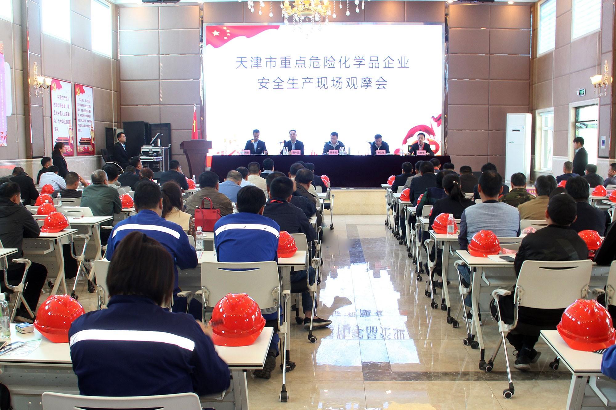 天津市重點危險化學品企業安全生產現場觀摩會在科邁天津工廠召開