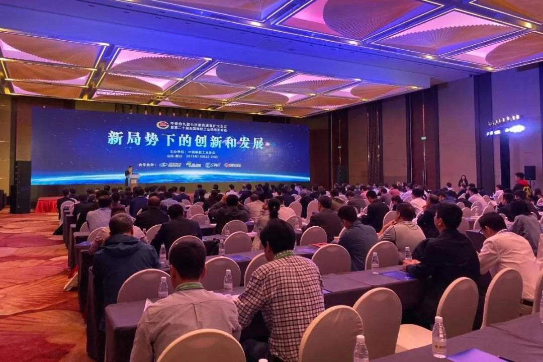 科邁股份出席第二十屆全國橡膠工業信息發布會