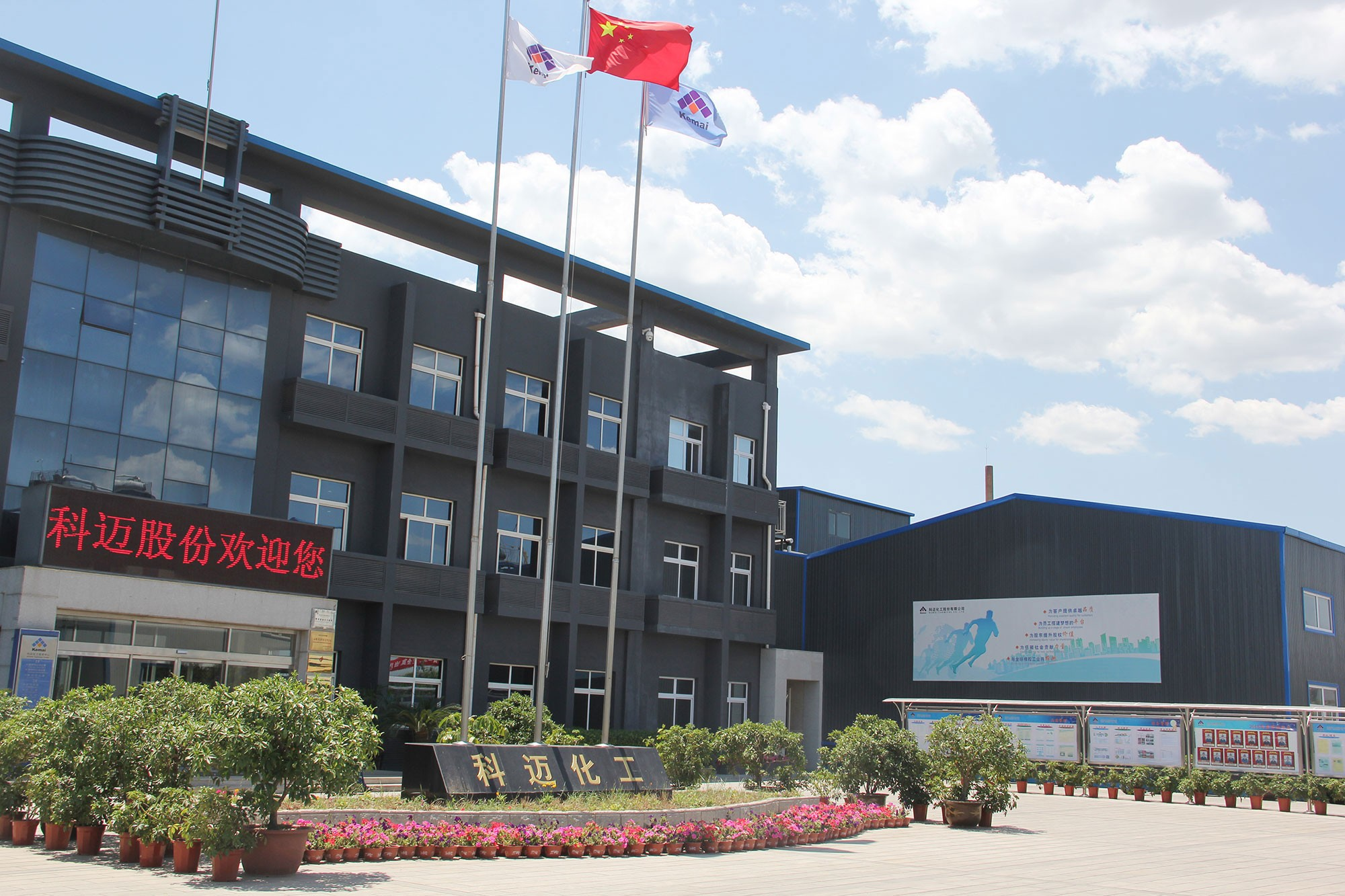 濱海時報丨科邁股份大噸位硫化促進劑微化工連續流技術開發成功