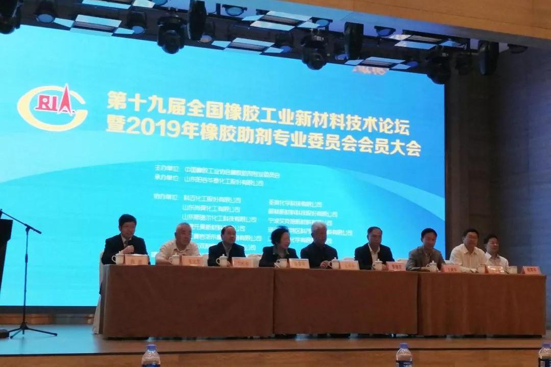 科邁股份參加第十九屆全國橡膠工業新材料技術論壇