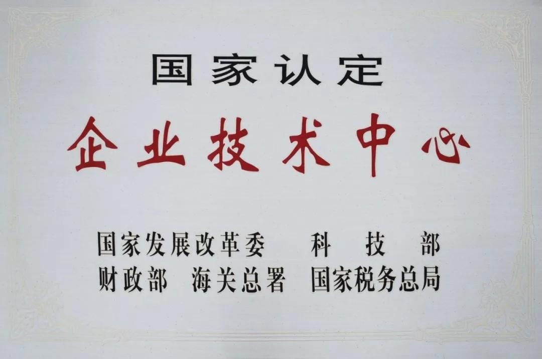 """喜訊丨科邁股份技術中心入選""""國家企業技術中心"""""""