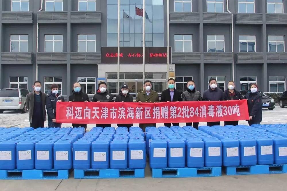 抗击疫情在行动丨澳门新浦8455最新网站向天津市滨海新区捐赠第2批84消毒液30吨