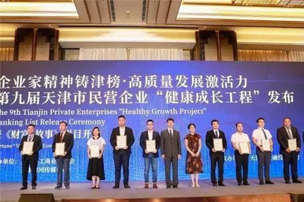 威尼斯最新网址股份入围2020天津市民营企业科技创新100强!